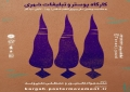 برگزاری کارگاه تولید پوستر «40 سالگی انقلاب اسلامی» در یزد