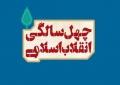 نمایشگاه دستاوردهای چهل ساله انقلاب در یزد افتتاح شد