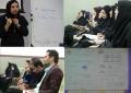 دهمین دوره آموزشی«روش تدریس ریاضی» در یزد برگزار شد