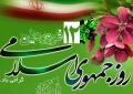 12 فروردین، روز جمهوری اسلامی