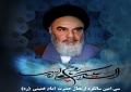 برگزاری بزرگداشت سیامین سالگرد ارتحال معمار کبیر انقلاب در یزد