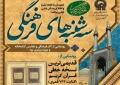برگزاری اولین ویژه برنامه سه شنبههای فرهنگی در یزد