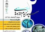 برگزاری دومین سمپوزیوم تازههای دیابت در یزد