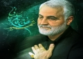 میدان ورودی یزد به نام «سپهبد حاج قاسم سلیمانی» نامگذاری شد