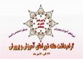 بزرگداشت هفته شوراهای آموزش و پرورش در یزد