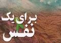 راهیابی اثر فیلم ساز یزدی به جشنواره ملی اخلاق پزشکی
