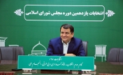 آمار نهایی  انتخاب مجلس شورای اسلامی  در استان یزد